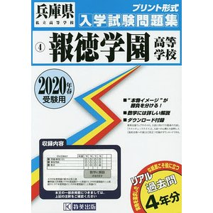 出版社:教英出版 発行年月:2019年08月 シリーズ名等:兵庫県私立高等学校入学試験問題集 4
