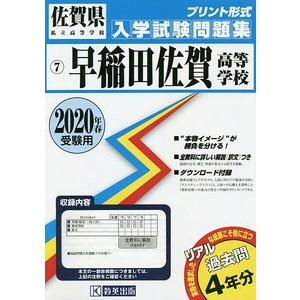 '20 早稲田佐賀高等学校