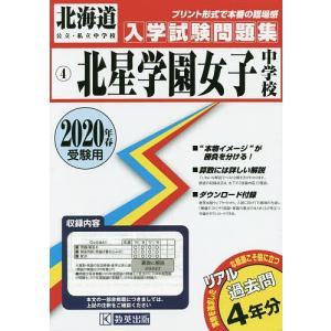 出版社:教英出版 発行年月:2019年07月 シリーズ名等:北海道公立・私立中学校入学試験問題集 4