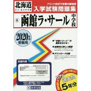 出版社:教英出版 発行年月:2019年04月 シリーズ名等:北海道公立・私立中学校入学試験問題集 8