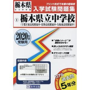 出版社:教英出版 発行年月:2019年04月 シリーズ名等:栃木県公立中学校入学試験問題集 1