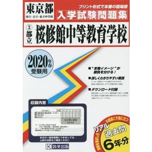 出版社:教英出版 発行年月:2019年05月 シリーズ名等:東京都国立・公立・私立中学校入学試 3