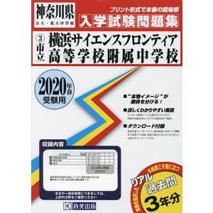出版社:教英出版 発行年月:2019年04月 シリーズ名等:神奈川県公立・私立中学校入学試験問題 2