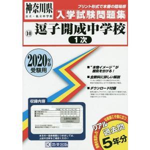 出版社:教英出版 発行年月:2019年05月 シリーズ名等:神奈川県公立・私立中学校入学試験問 10