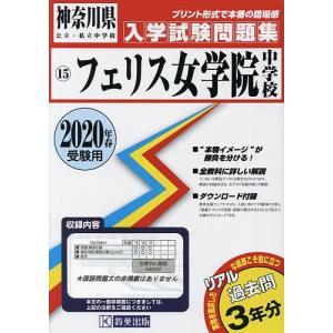 出版社:教英出版 発行年月:2019年04月 シリーズ名等:神奈川県公立・私立中学校入学試験問 15