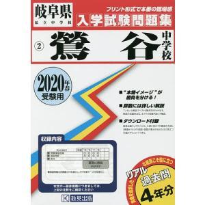 出版社:教英出版 発行年月:2019年05月 シリーズ名等:岐阜県私立中学校入学試験問題集 2