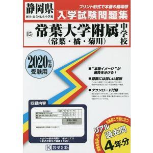 出版社:教英出版 発行年月:2019年05月 シリーズ名等:静岡県国立・公立・私立中学校入学試 15