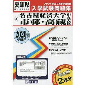 出版社:教英出版 発行年月:2019年04月 シリーズ名等:愛知県国立・私立中学校入学試験問題集 3