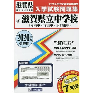 出版社:教英出版 発行年月:2019年05月 シリーズ名等:滋賀県国立・公立中学校入学試験問題集 2