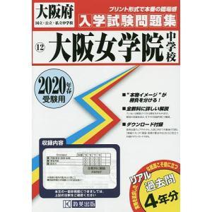 出版社:教英出版 発行年月:2019年04月 シリーズ名等:大阪府国立・公立・私立中学校入学試 12