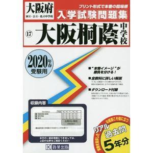 出版社:教英出版 発行年月:2019年04月 シリーズ名等:大阪府国立・公立・私立中学校入学試 17