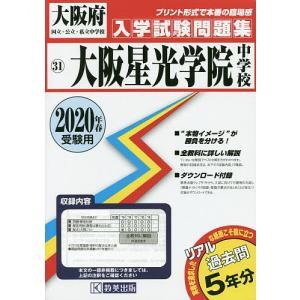 出版社:教英出版 発行年月:2019年05月 シリーズ名等:大阪府国立・公立・私立中学校入学試 31