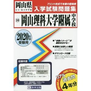 出版社:教英出版 発行年月:2019年05月 シリーズ名等:岡山県公立・私立中学校入学試験問題 10