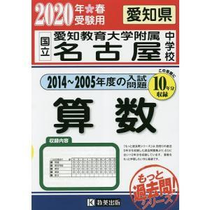 出版社:教英出版 発行年月:2019年04月 シリーズ名等:愛知県 2014〜2005年度の入試問題