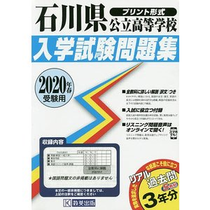 '20 石川県公立高等学校入学試験問題集