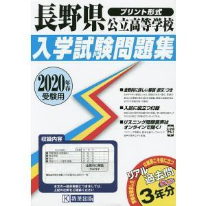 '20 長野県公立高等学校入学試験問題集