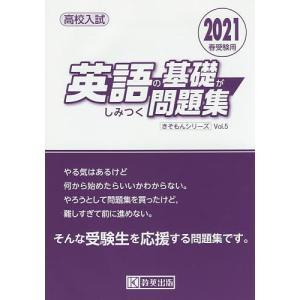 高校入試英語の基礎がしみつく問題集 2021春受験用