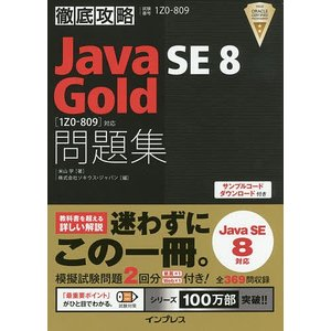 Java SE8 Gold問題集〈1Z0-809...の商品画像
