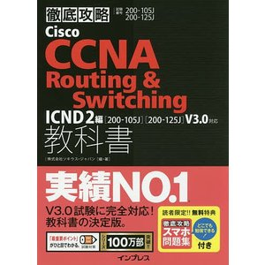 Cisco CCNA Routing & Switching教科書ICND2編〈200−105J〉〈200−125J〉 試験番号200−105J 20