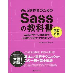著:平澤隆 著:森田壮 出版社:インプレス 発行年月:2017年09月