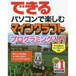著:広野忠敏 著:できるシリーズ編集部 出版社:インプレス 発行年月:2018年04月