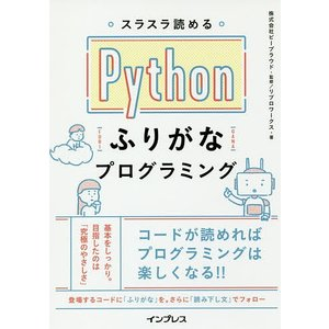 日曜はクーポン有/ スラスラ読めるPythonふりがなプログラミング/ビープラウド/リブロワークス|bookfan PayPayモール店