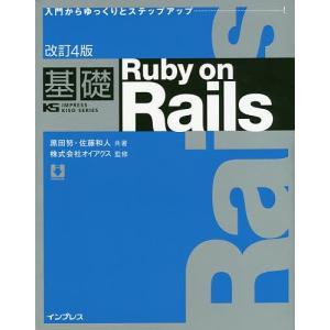 基礎Ruby on Rails 入門からゆっくりとステップアップ/黒田努/佐藤和人/オイアクス|boox