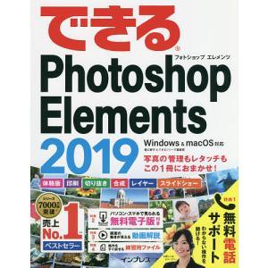 できるPhotoshop Elements 2019/樋口泰行/できるシリーズ編集部