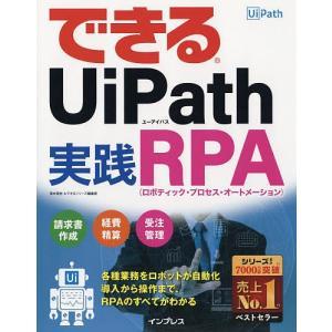 できるUiPath実践RPA/清水理史/できるシリーズ編集部/UiPath株式会社
