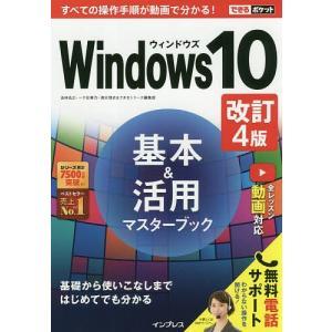 Windows10基本&活用マスターブック/法林岳之/一ケ谷兼乃/清水理史