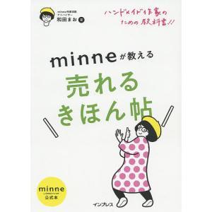 毎日クーポン有/ minneが教える売れるきほん帖 ハンドメイド作家のための教科書!! minne ...