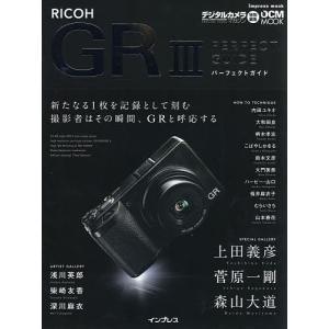 RICOH GR3 PERFECT GUIDE 新たなる1枚を記録として刻む撮影者はその瞬間、GRと呼応する