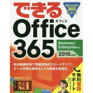 できるOffice 365 2019年度版/インサイトイメージ/できるシリーズ編集部