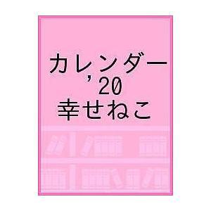 カレンダー '20 幸せこねこ/石橋