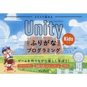 スラスラ読めるUnityふりがなKidsプログラミング ゲームを作りながら楽しく学ぼう!/LITALICOワンダー/リブロワークス/ア・メリカ