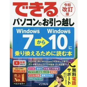 できるパソコンのお引っ越し Windows7からWindows10に乗り換えるために読む本/清水理史/できるシリーズ編集部