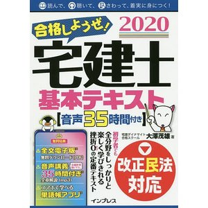 合格しようぜ!宅建士基本テキスト 音声35時間付き 2020/大澤茂雄