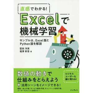 日曜はクーポン有/ 直感でわかる!Excelで機械学習 サンプルは、Excel版とPython版を解説/堅田洋資/福澤彰吾|bookfan PayPayモール店