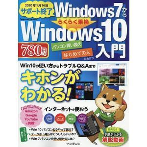 Windows7かららくらく乗換Windows10入門 Win10の使い方からトラブルQ&Aまでキホンがわかる!
