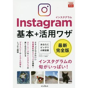 Instagram基本+活用ワザ/田口和裕/いしたにまさき/できるシリーズ編集部
