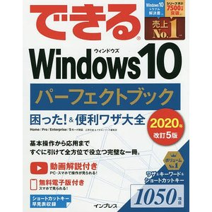 できるWindows10パーフェクトブック困った!&便利ワザ大全/広野忠敏/できるシリーズ編集部