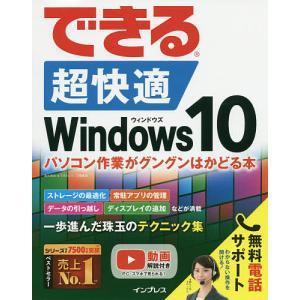 できる超快適Windows10 パソコン作業がグングンはかどる本/清水理史/できるシリーズ編集部