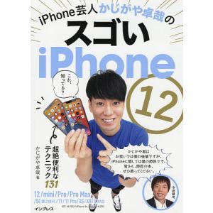 日曜はクーポン有/ iPhone芸人かじがや卓哉のスゴいiPhone12 超絶便利なテクニック131...