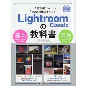 日曜はクーポン有/ Lightroom Classicの教科書 1冊で身につくRAW現像のすべて/デ...