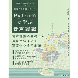 〔予約〕Pythonで学ぶ音声認識/高島遼一|bookfan PayPayモール店