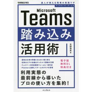 毎日クーポン有/ Microsoft Teams踏み込み活用術 達人が教える現場の実践ワザ/太田浩史