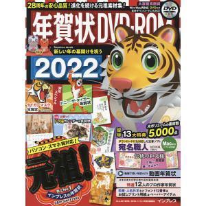 毎日クーポン有/ 年賀状DVD−ROM 2022/SIFCACG&ARTWORKインプレス年賀状編集部の画像