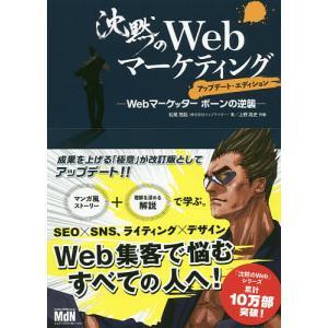 毎日クーポン有/ 沈黙のWebマーケティング Webマーケッターボーンの逆襲/松尾茂起/上野高史