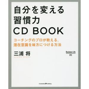 自分を変える習慣力CD BOOK コーチングのプロが教える、潜在意識を味方につける方法/三浦将