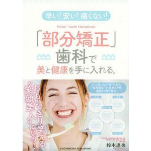 早い!安い!痛くない!「部分矯正」歯科で美と健康を手に入れる。/鈴木達也
